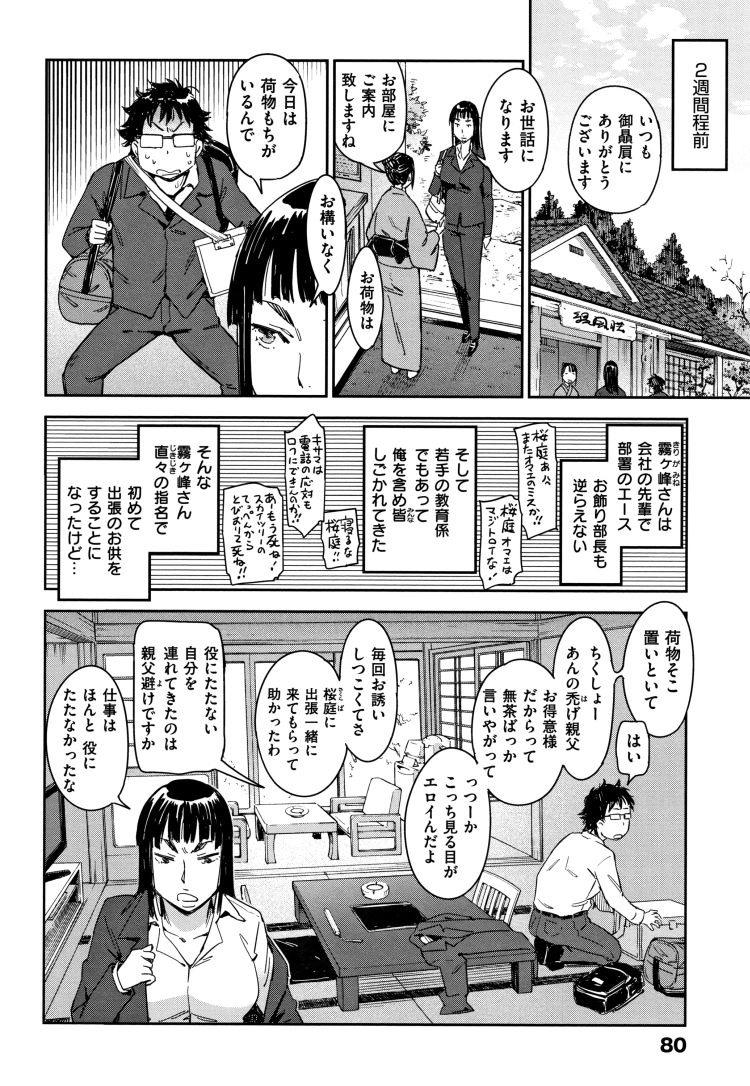 4p漫画 ヌける無料漫画喫茶002