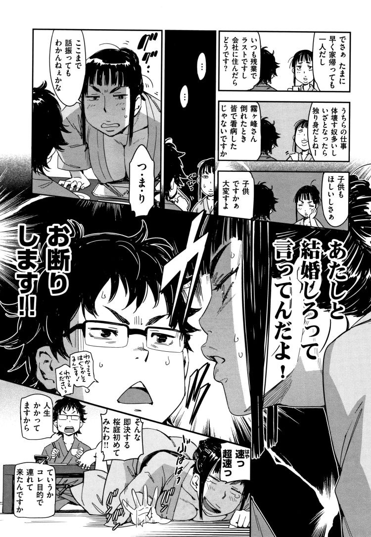 4p漫画 ヌける無料漫画喫茶005