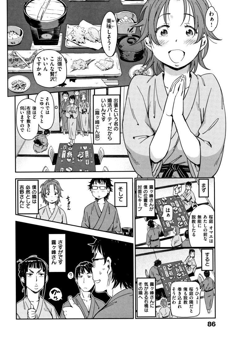 4p漫画 ヌける無料漫画喫茶008
