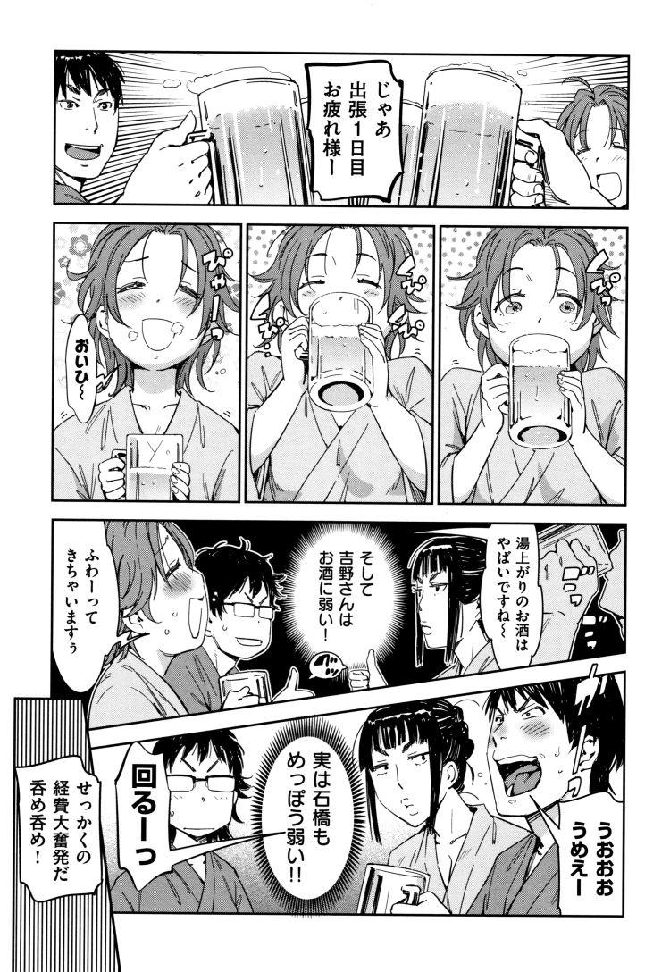 4p漫画 ヌける無料漫画喫茶009
