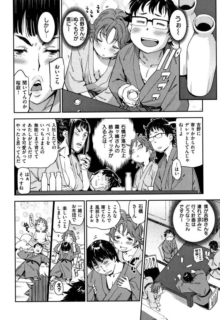 4p漫画 ヌける無料漫画喫茶010