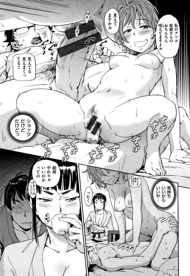 4p漫画 ヌける無料漫画喫茶015