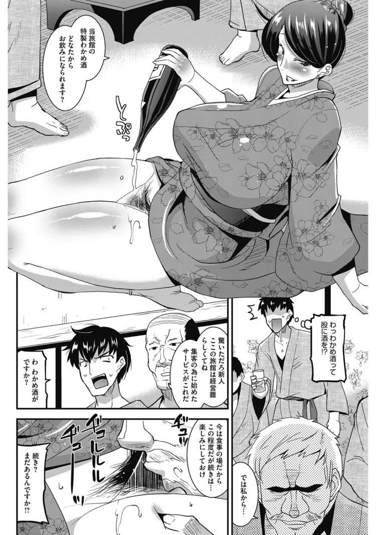 jyukujyo-mother ヌける無料漫画喫茶004