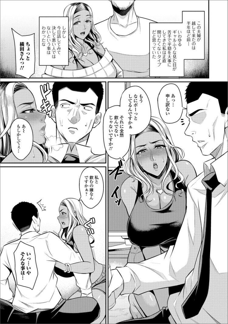 お隣さんと援助生活 漫画 ヌける無料漫画喫茶003