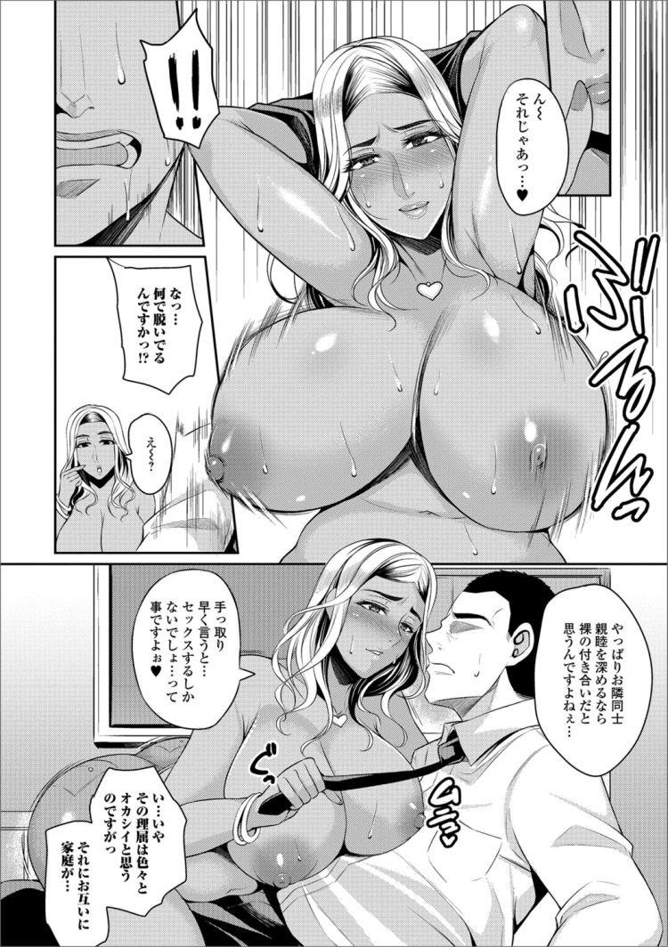 お隣さんと援助生活 漫画 ヌける無料漫画喫茶004