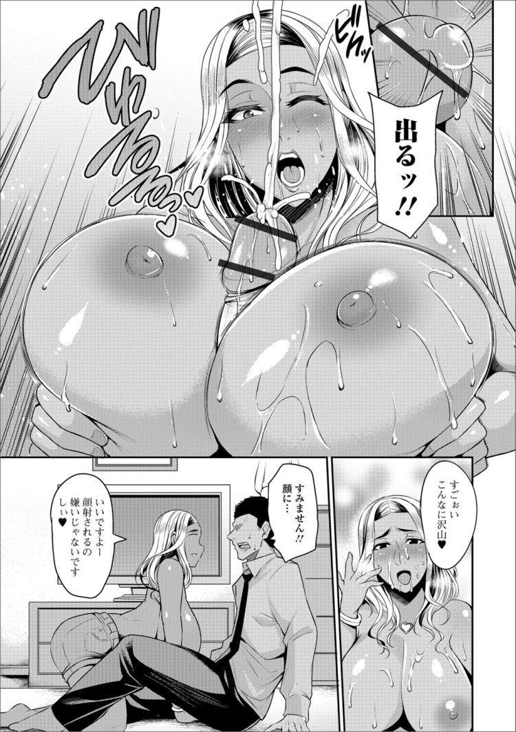 お隣さんと援助生活 漫画 ヌける無料漫画喫茶009