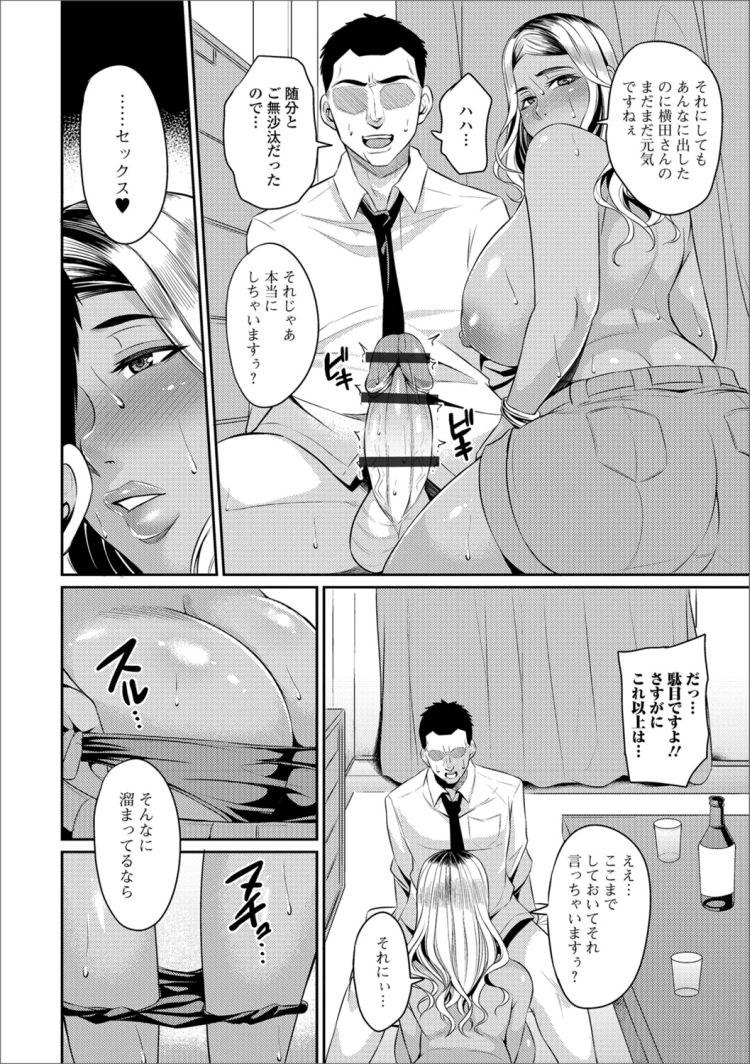 お隣さんと援助生活 漫画 ヌける無料漫画喫茶010