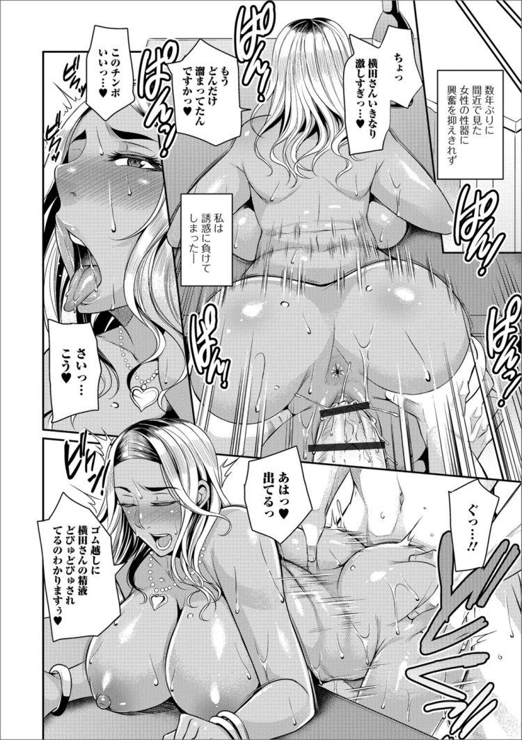 お隣さんと援助生活 漫画 ヌける無料漫画喫茶012