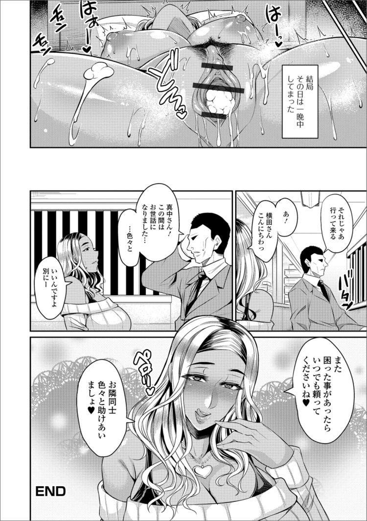 お隣さんと援助生活 漫画 ヌける無料漫画喫茶016