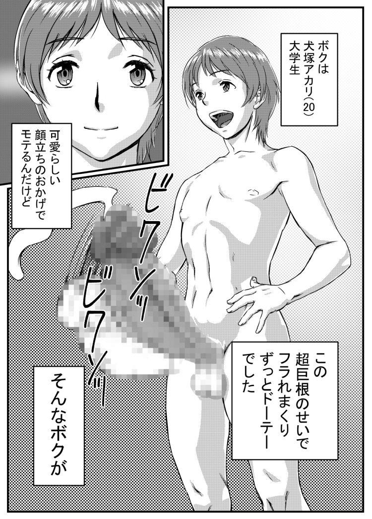 バケモノの子 ヌける無料漫画喫茶001