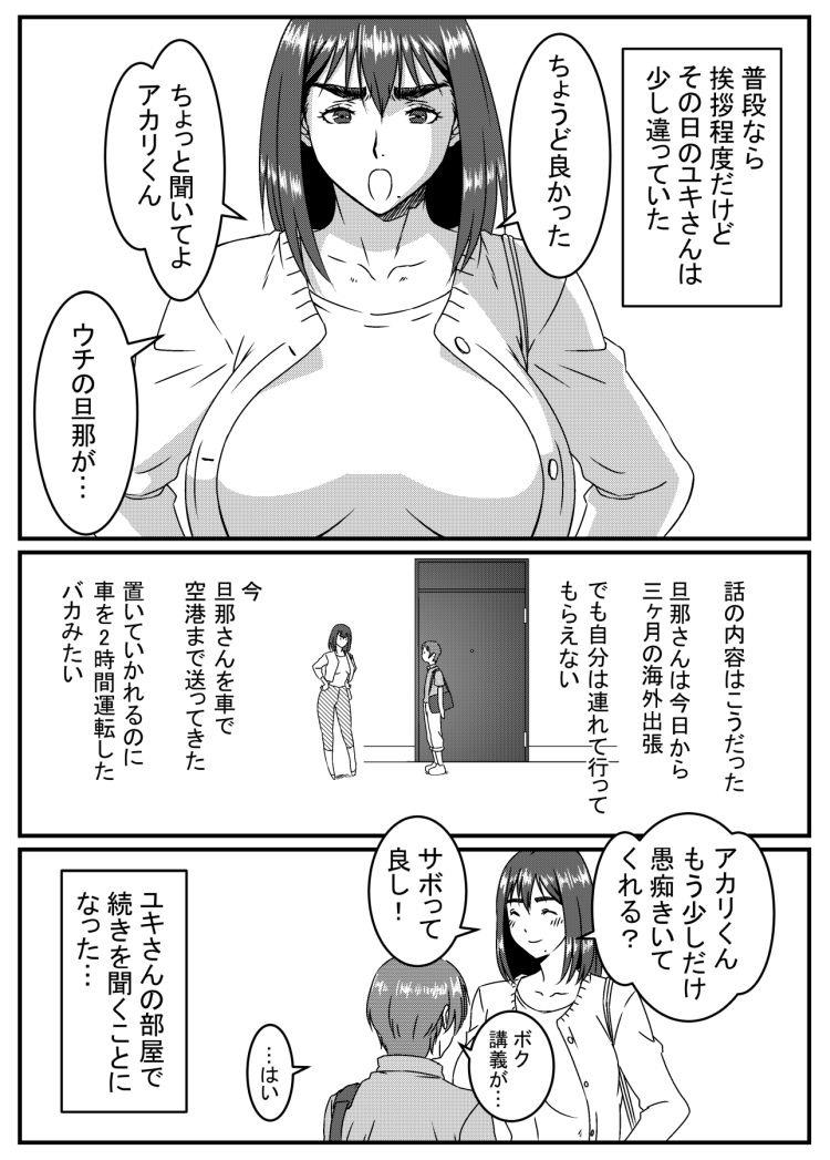バケモノの子 ヌける無料漫画喫茶004
