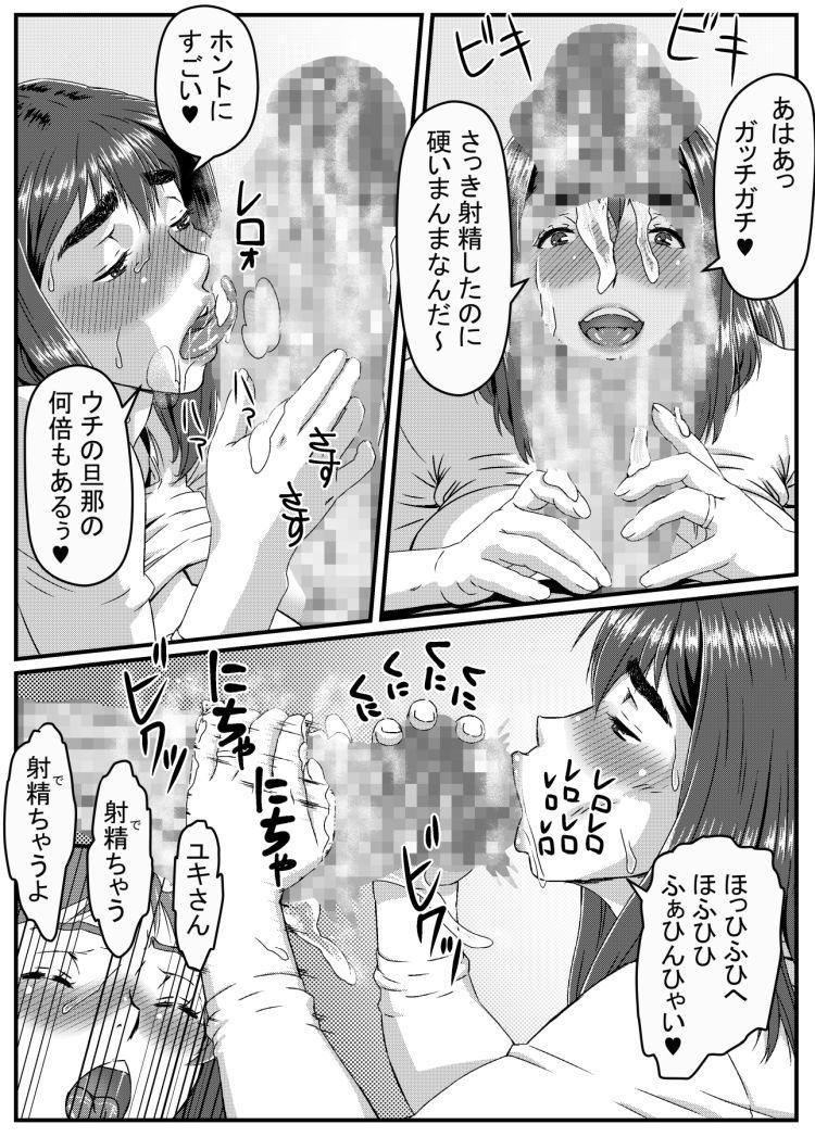 バケモノの子 ヌける無料漫画喫茶015