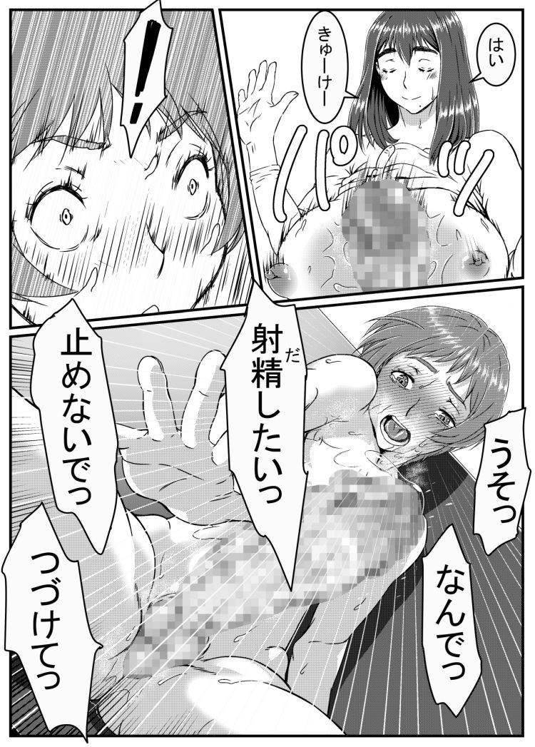 バケモノの子 ヌける無料漫画喫茶018