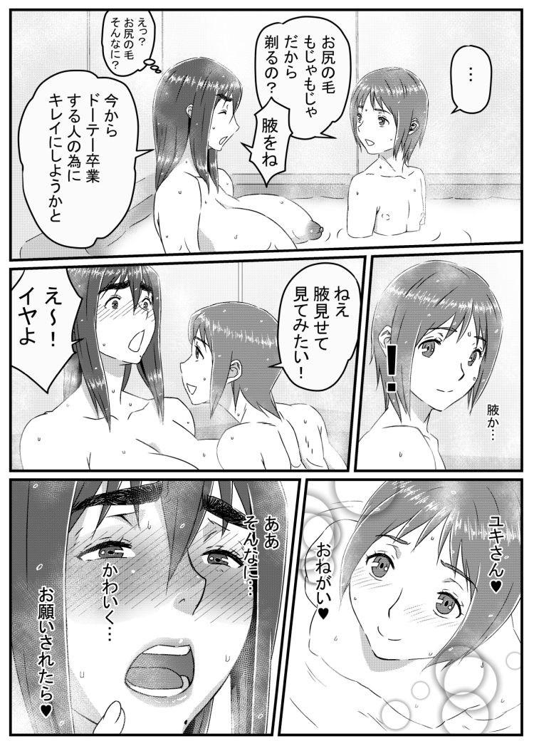 バケモノの子 ヌける無料漫画喫茶025