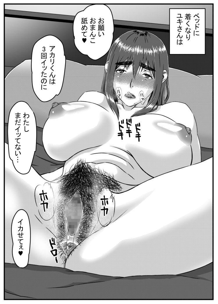 バケモノの子 ヌける無料漫画喫茶030