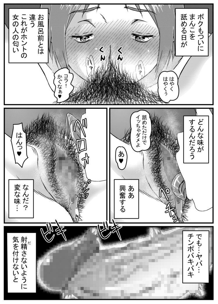 バケモノの子 ヌける無料漫画喫茶031