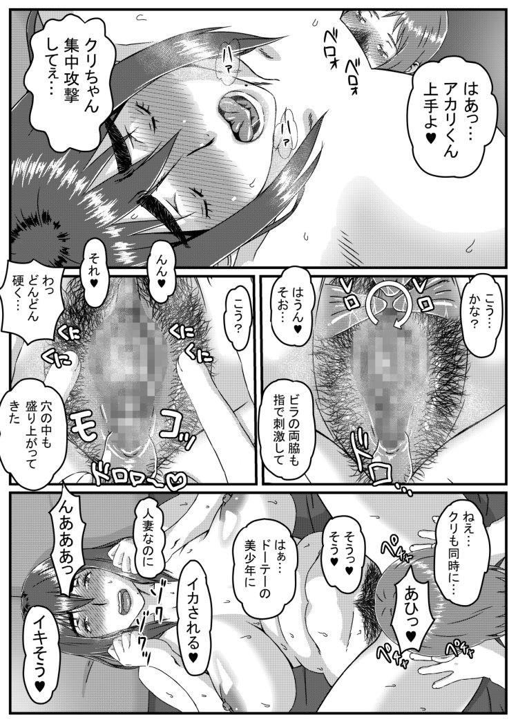 バケモノの子 ヌける無料漫画喫茶032