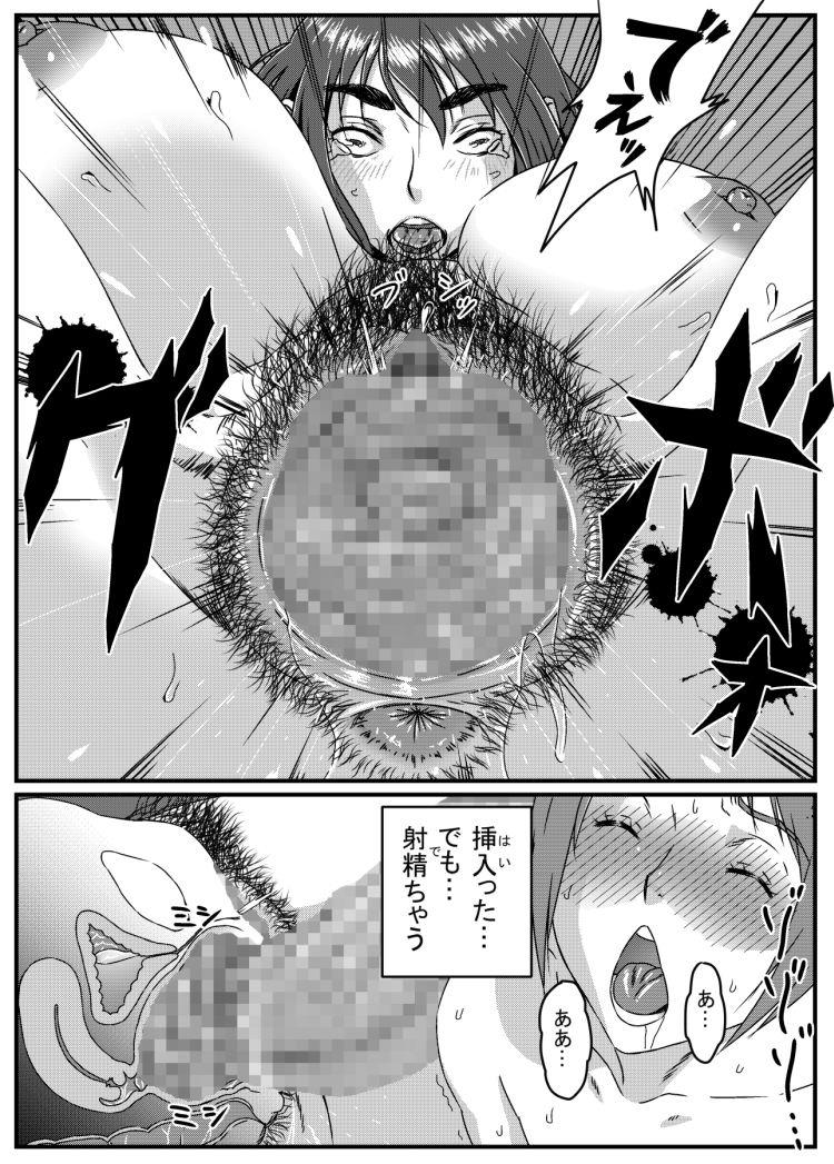 バケモノの子 ヌける無料漫画喫茶037
