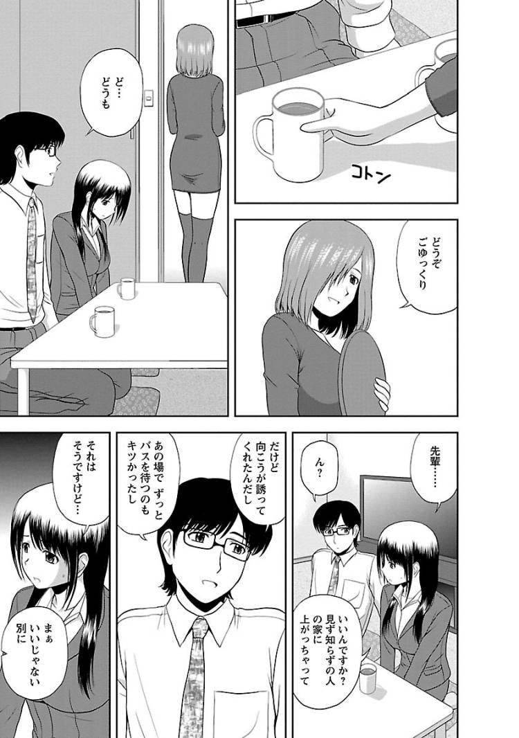 3p漫画 無料 ヌける無料漫画喫茶003