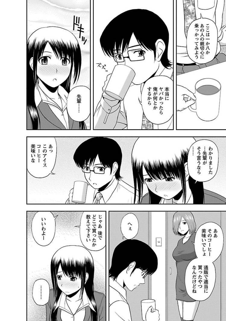3p漫画 無料 ヌける無料漫画喫茶004