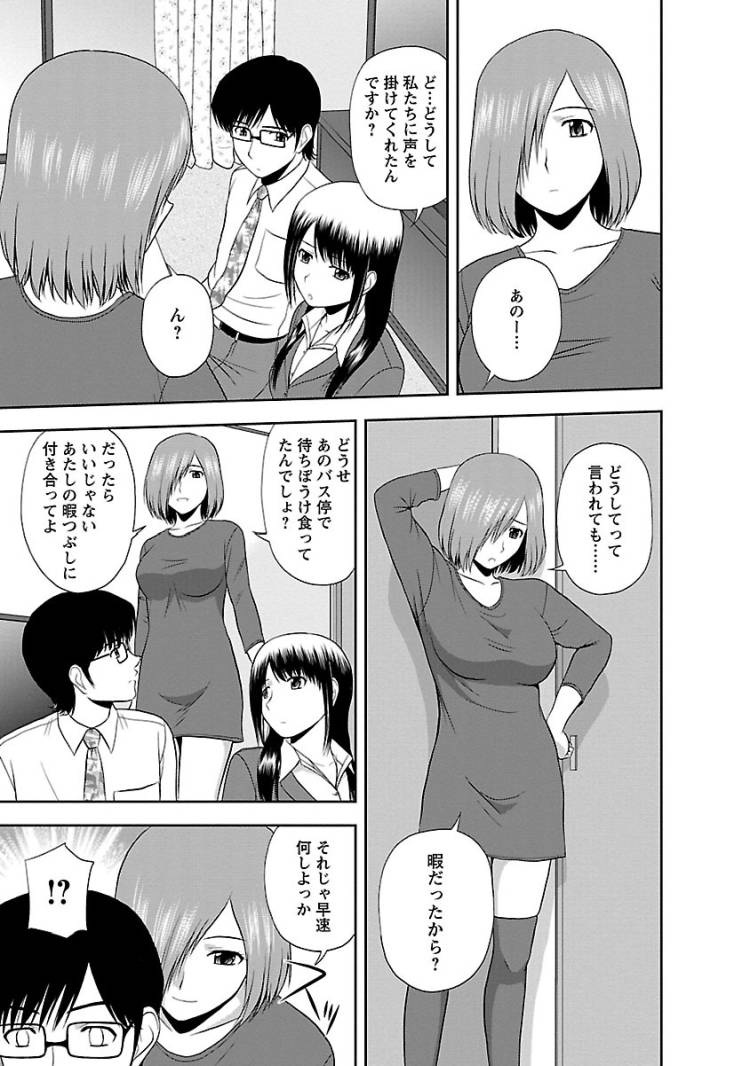3p漫画 無料 ヌける無料漫画喫茶005