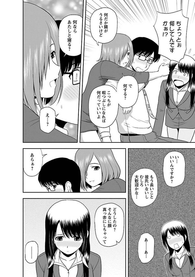 3p漫画 無料 ヌける無料漫画喫茶006