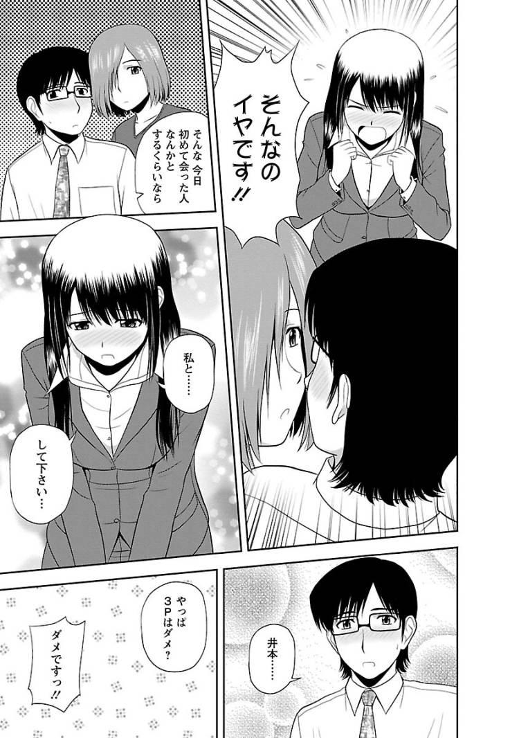 3p漫画 無料 ヌける無料漫画喫茶009