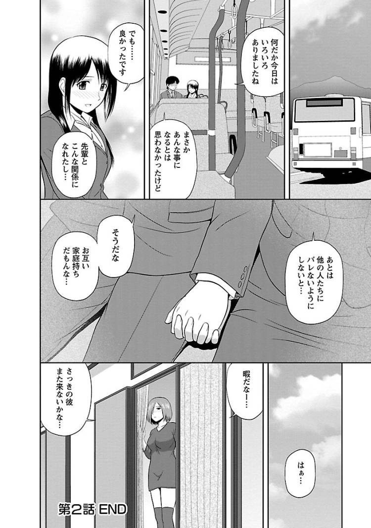 3p漫画 無料 ヌける無料漫画喫茶018