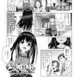【オマnko画像】娘の同級生と恋愛してる真面目なパパはJSの生おまんこ見ちゃうとただの獣になるwww【ヌける無料漫画喫茶 20枚】