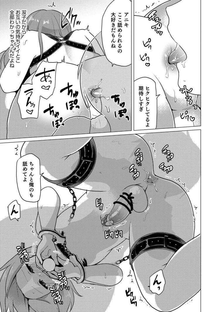 穴留玉狂 ヌける無料漫画喫茶007
