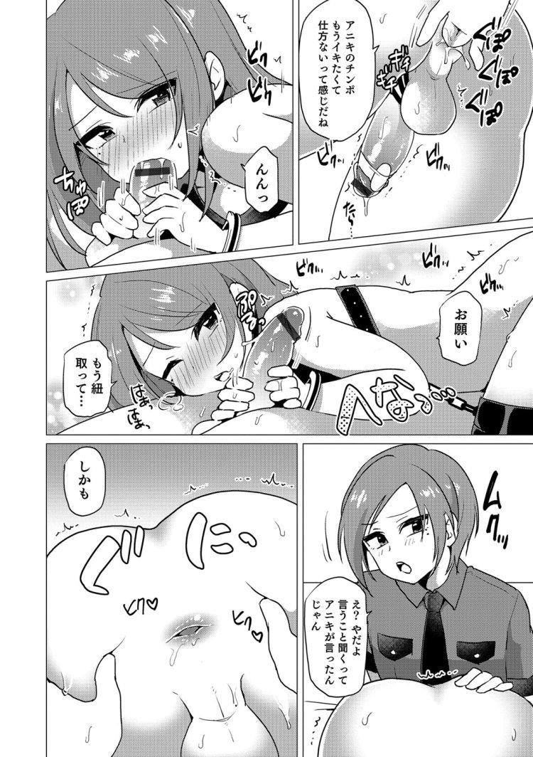 穴留玉狂 ヌける無料漫画喫茶008