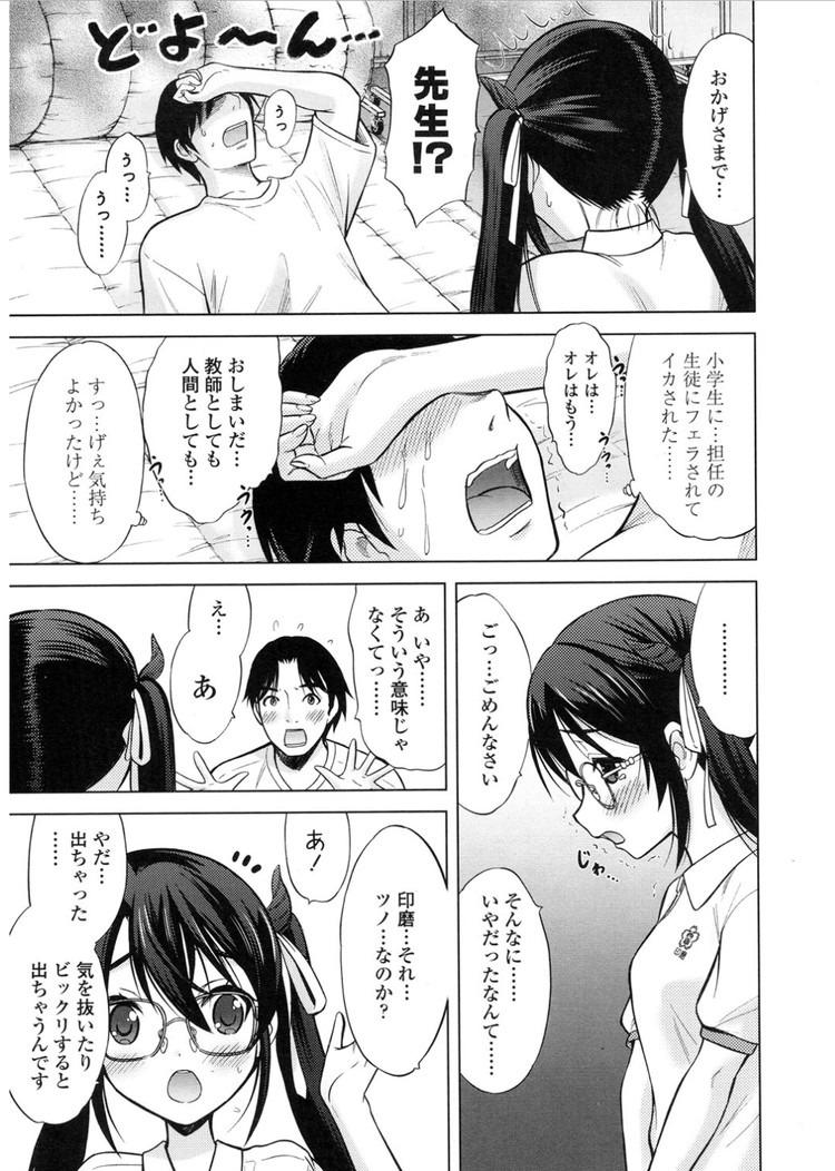 サキュバス 漫画 ヌける無料漫画喫茶011