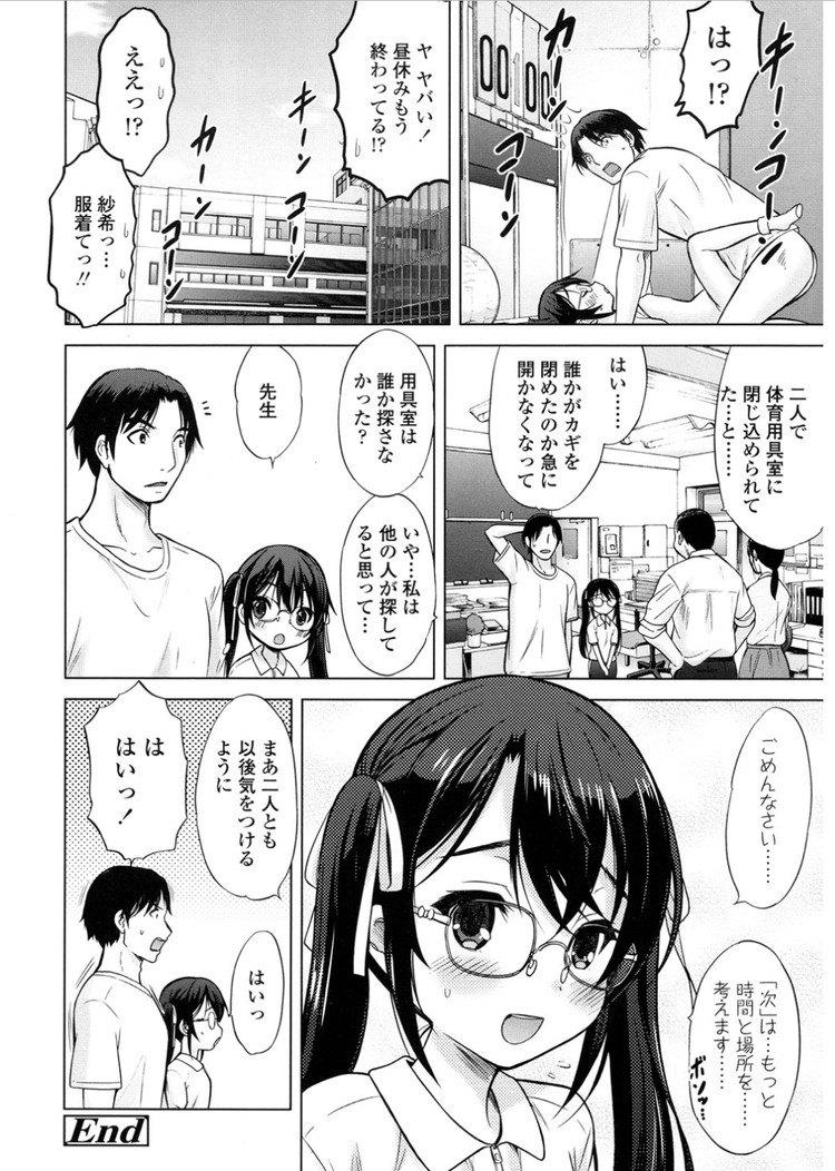 サキュバス 漫画 ヌける無料漫画喫茶028