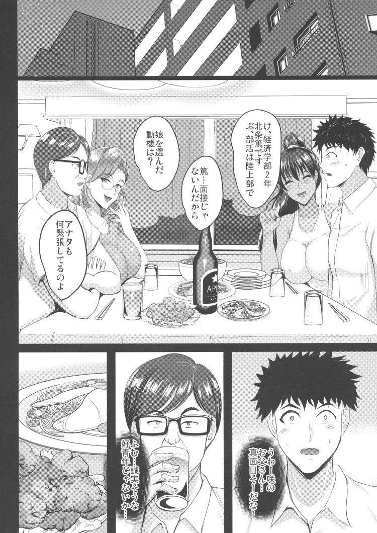 騏上位 激しい ヌける無料漫画喫茶001