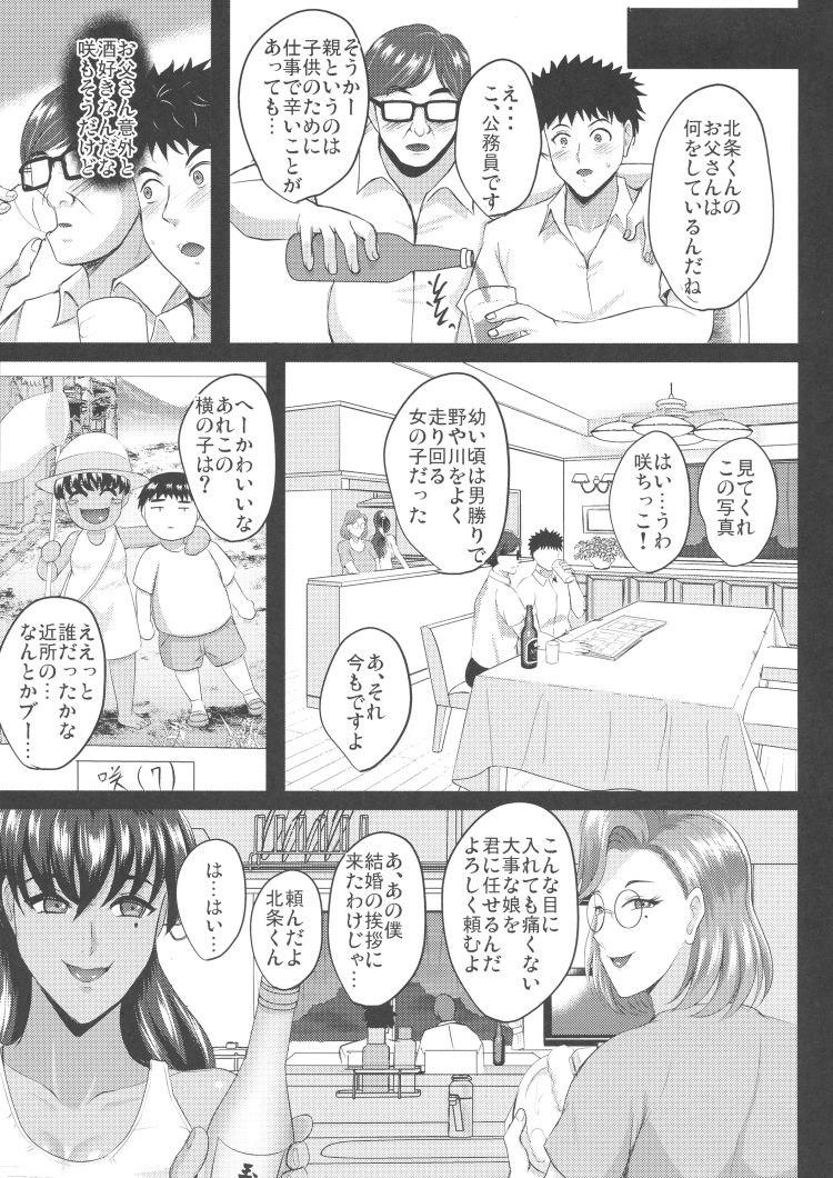 騏上位 激しい ヌける無料漫画喫茶002