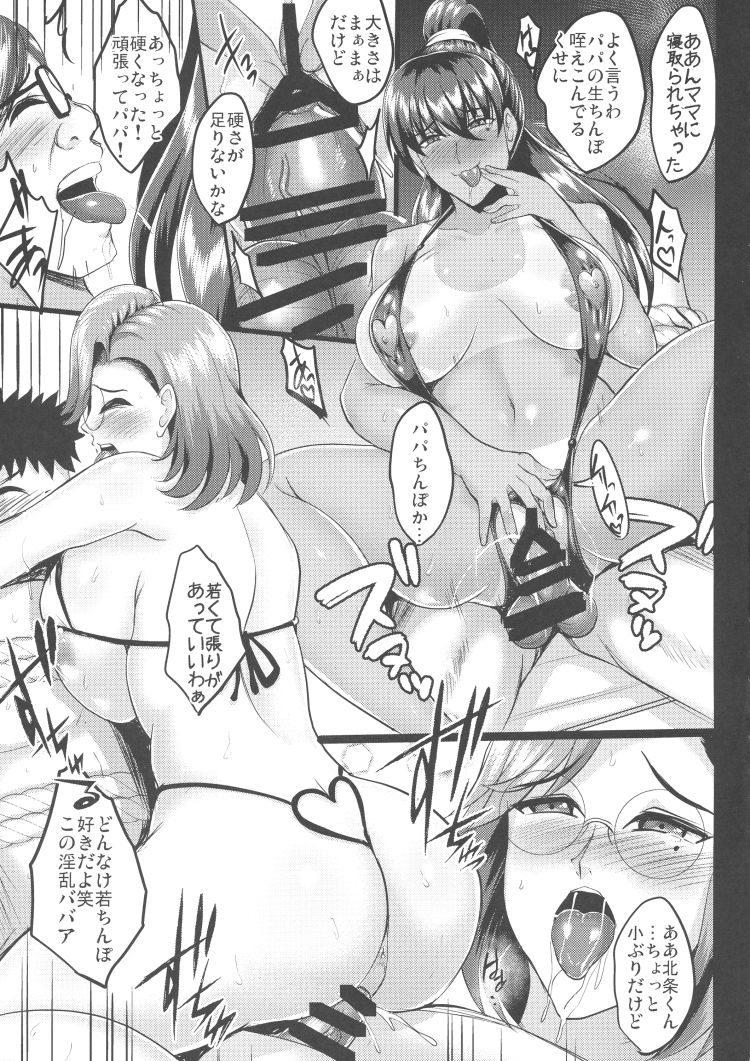 騏上位 激しい ヌける無料漫画喫茶012