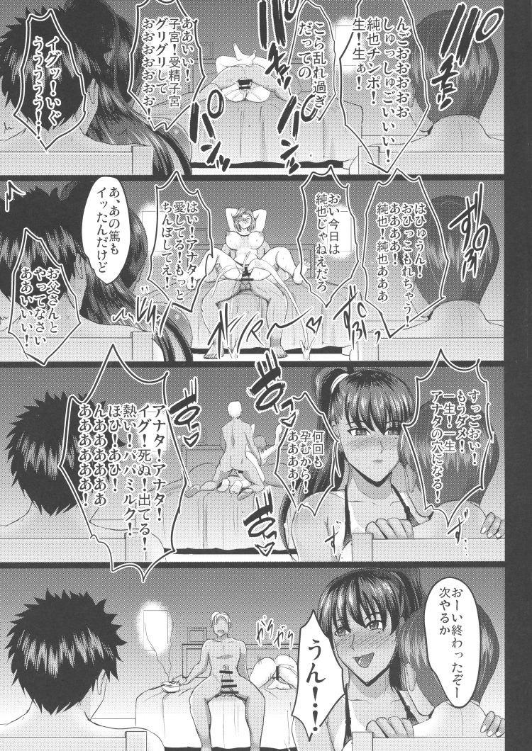 騏上位 激しい ヌける無料漫画喫茶020