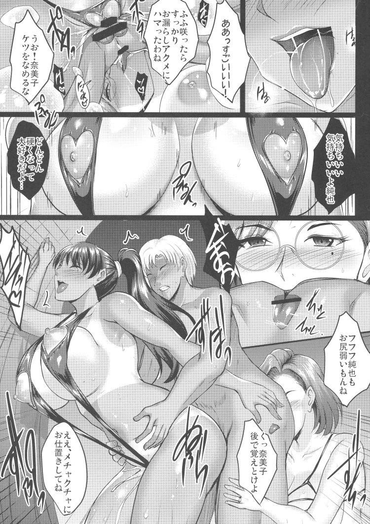 騏上位 激しい ヌける無料漫画喫茶024
