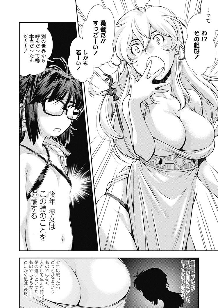 魔女狩り 漫画 ヌける無料漫画喫茶006