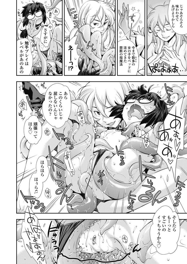 魔女狩り 漫画 ヌける無料漫画喫茶012