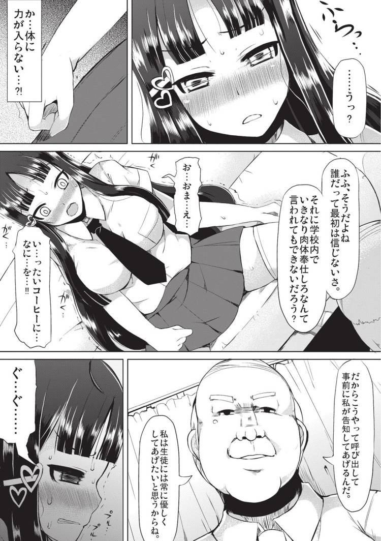 肉体改造 女性 メニュー ヌける無料漫画喫茶005
