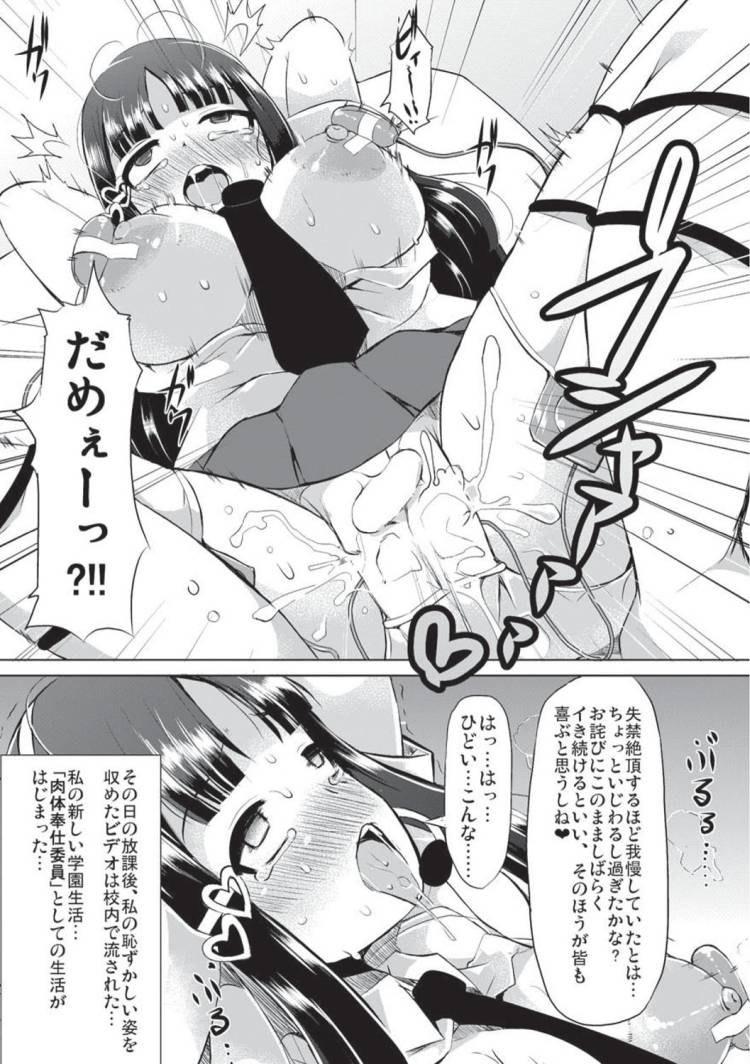 肉体改造 女性 メニュー ヌける無料漫画喫茶011