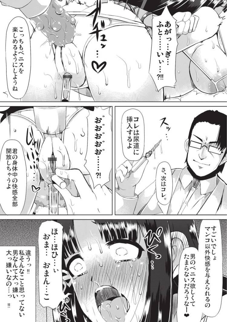 肉体改造 女性 メニュー ヌける無料漫画喫茶023