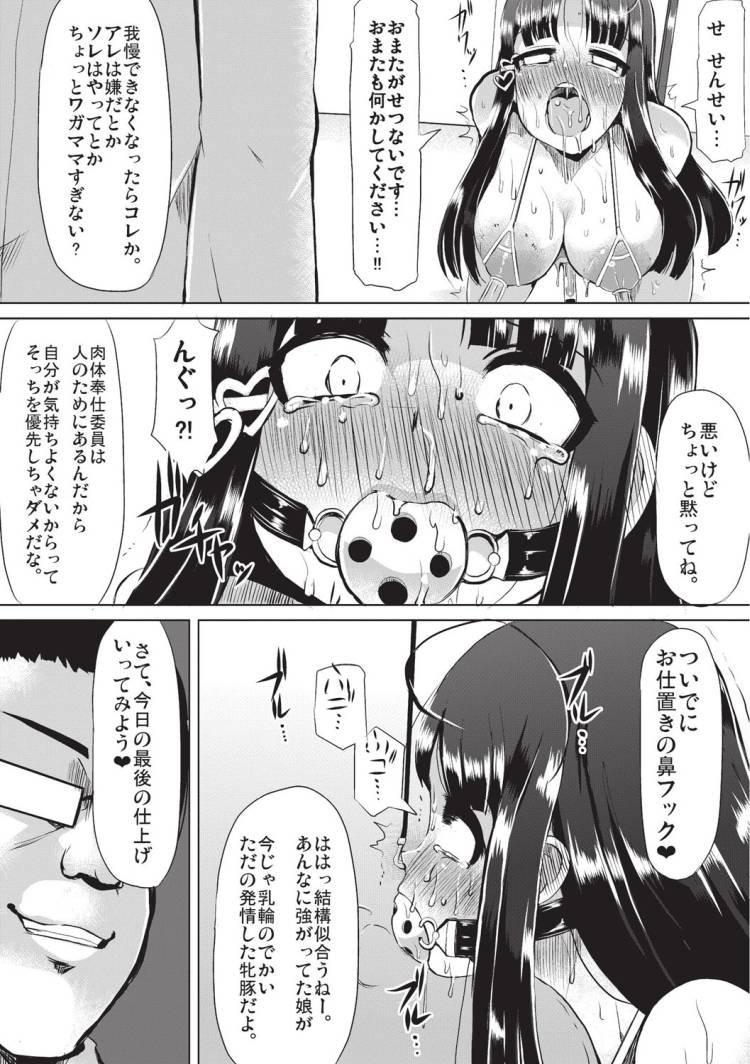 肉体改造 女性 メニュー ヌける無料漫画喫茶025