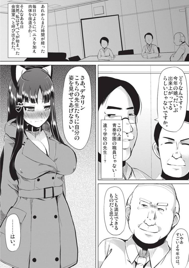 肉体改造 女性 メニュー ヌける無料漫画喫茶028