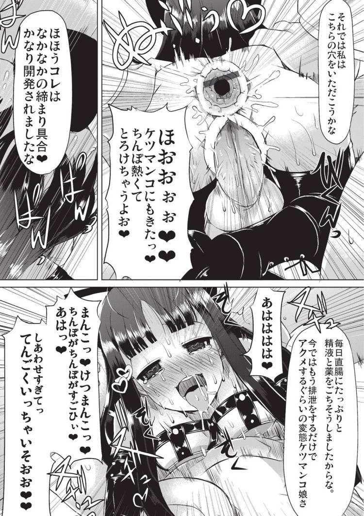 肉体改造 女性 メニュー ヌける無料漫画喫茶035