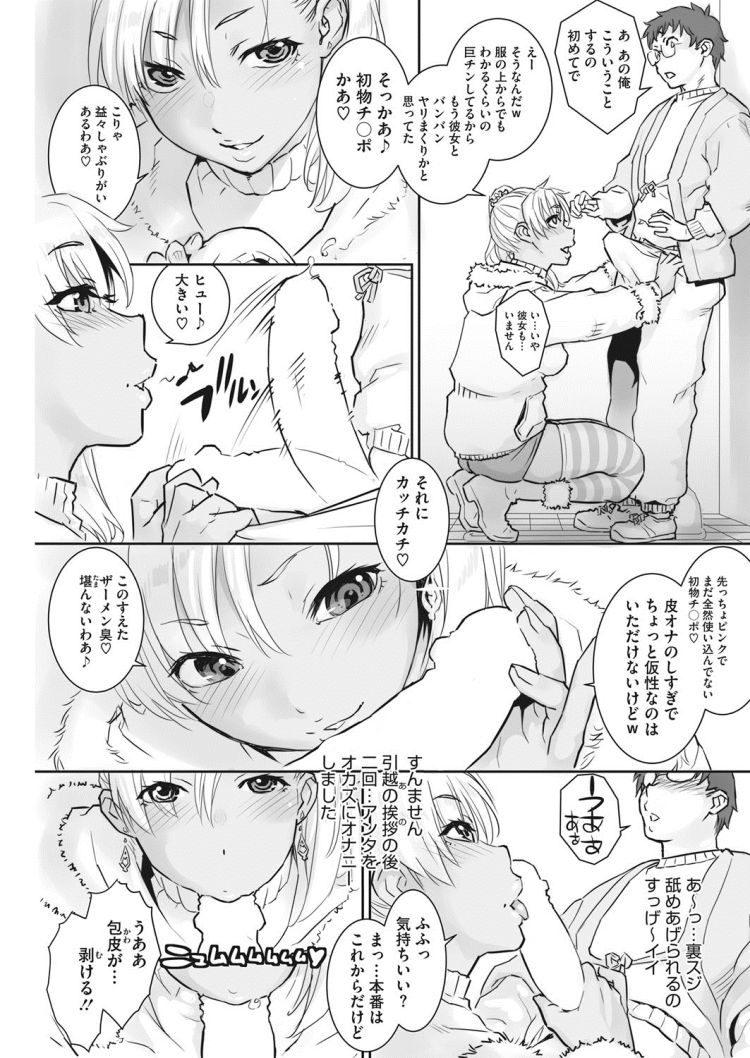 ひとずまぬすみぐい ヌける無料漫画喫茶005