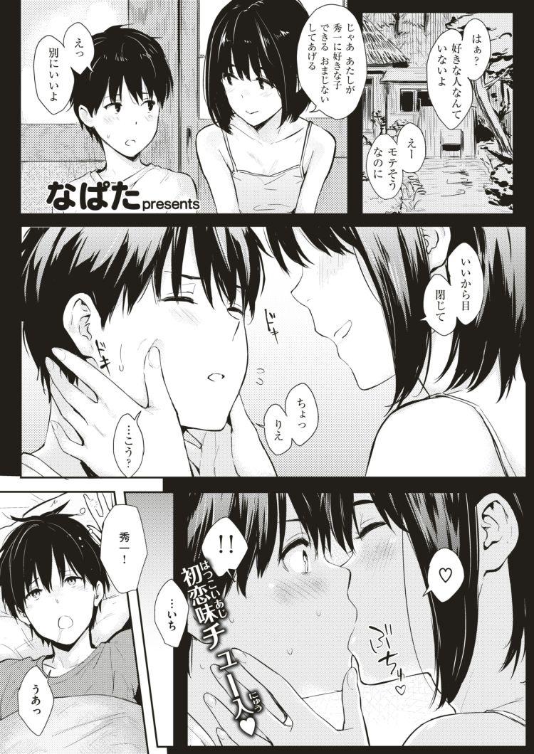 奥まで イク ヌける無料漫画喫茶001