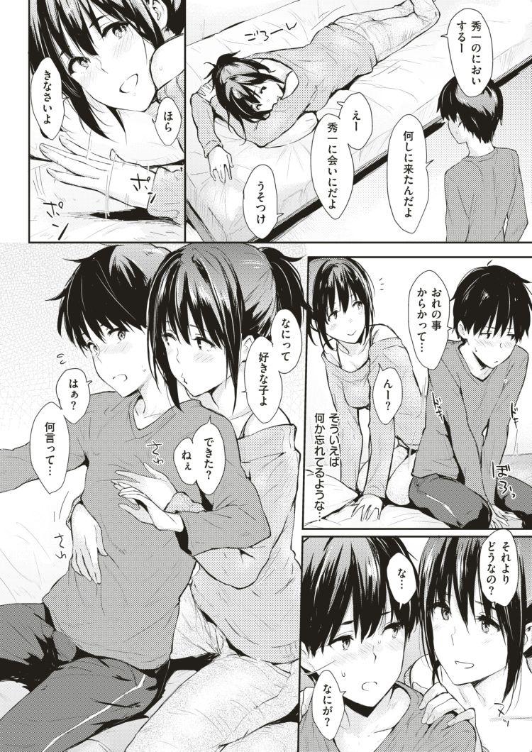 奥まで イク ヌける無料漫画喫茶004