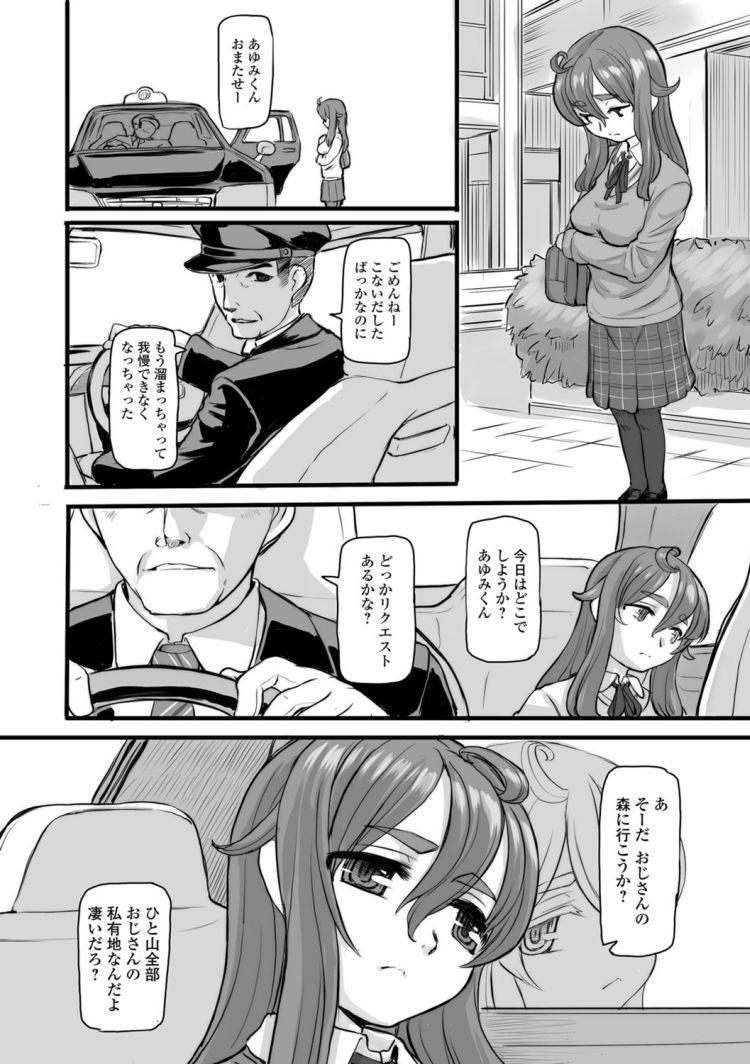 パパ活 相場 体あり ヌける無料漫画喫茶002